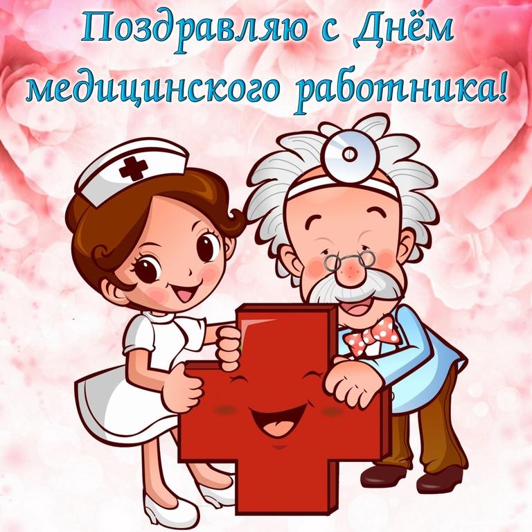 Картинки к дню медицинского работника - С днем медика поздравительные картинки