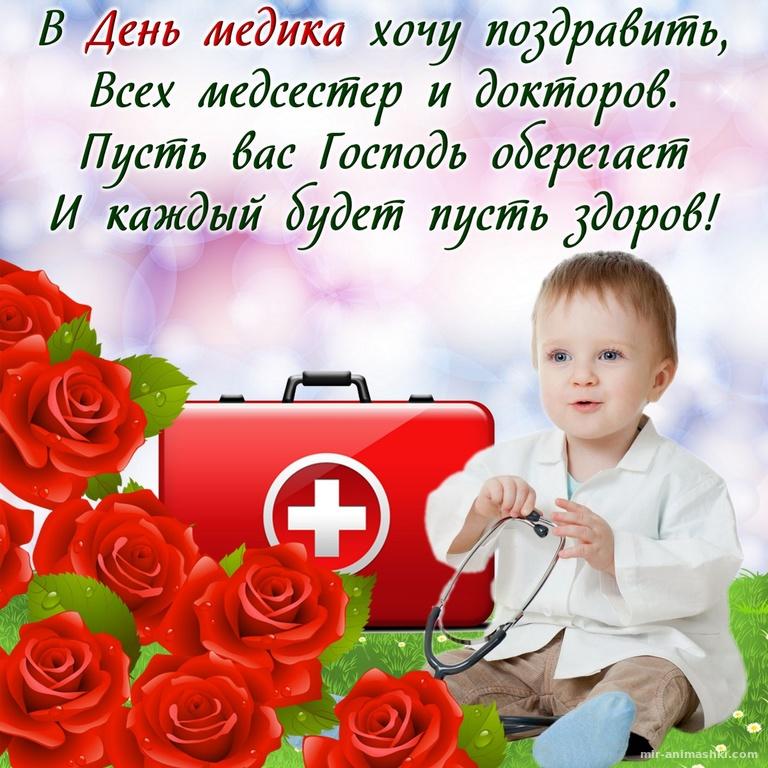 Поздравления с днем медицинского работника - С днем медика поздравительные картинки