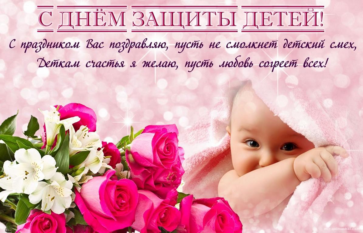 Открытка с малышом к Дню защиты детей - C днем защиты детей поздравительные картинки