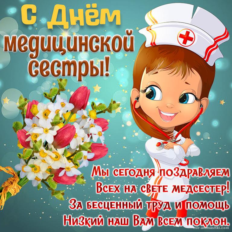 Картинка с букетом цветов на День медсестры - С днем медика поздравительные картинки