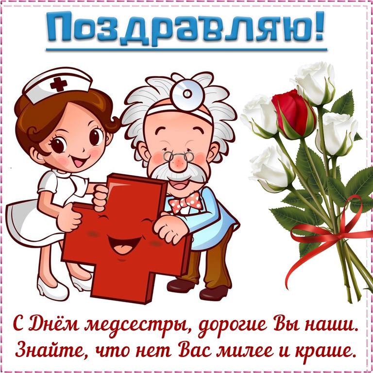 Прикольная картинка с поздравлением на День медсестры - С днем медика поздравительные картинки