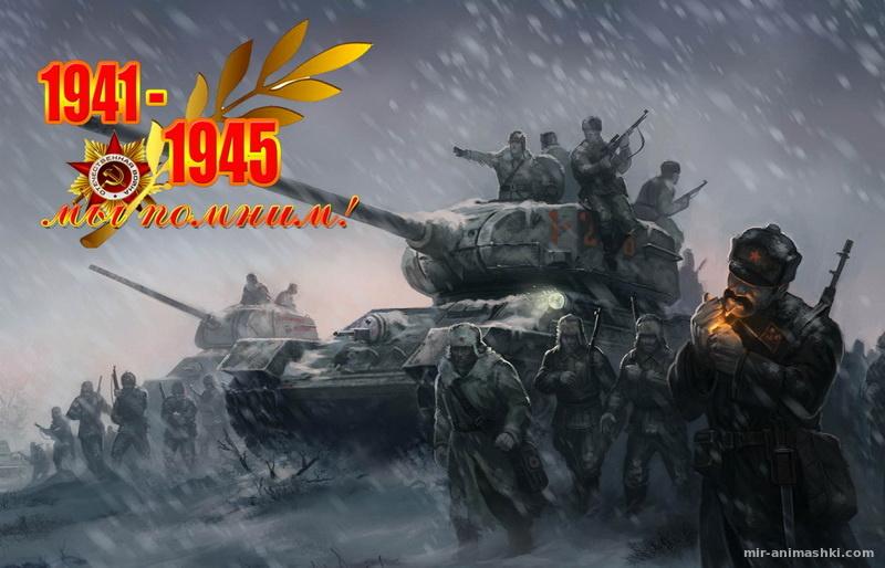 Отечественная Война - С Днём Победы 9 мая поздравительные картинки