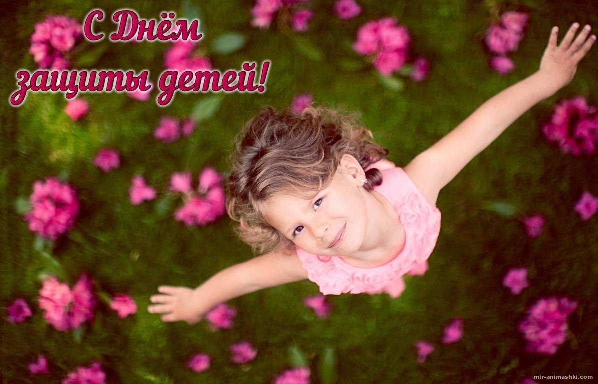 С Первым днем лета и днём защиты детей - C днем защиты детей поздравительные картинки