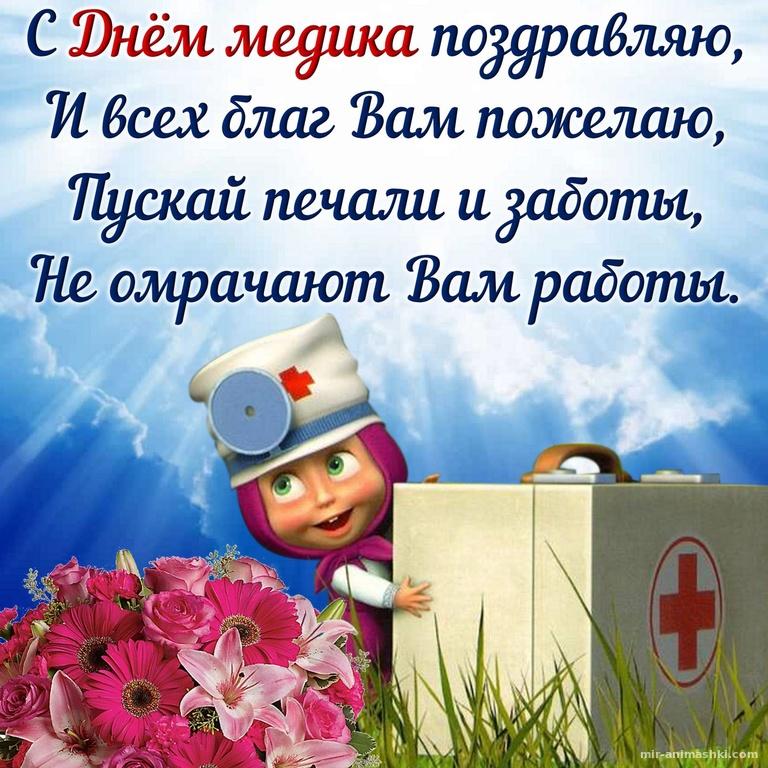 Прикольные поздравления с днем медика - С днем медика поздравительные картинки