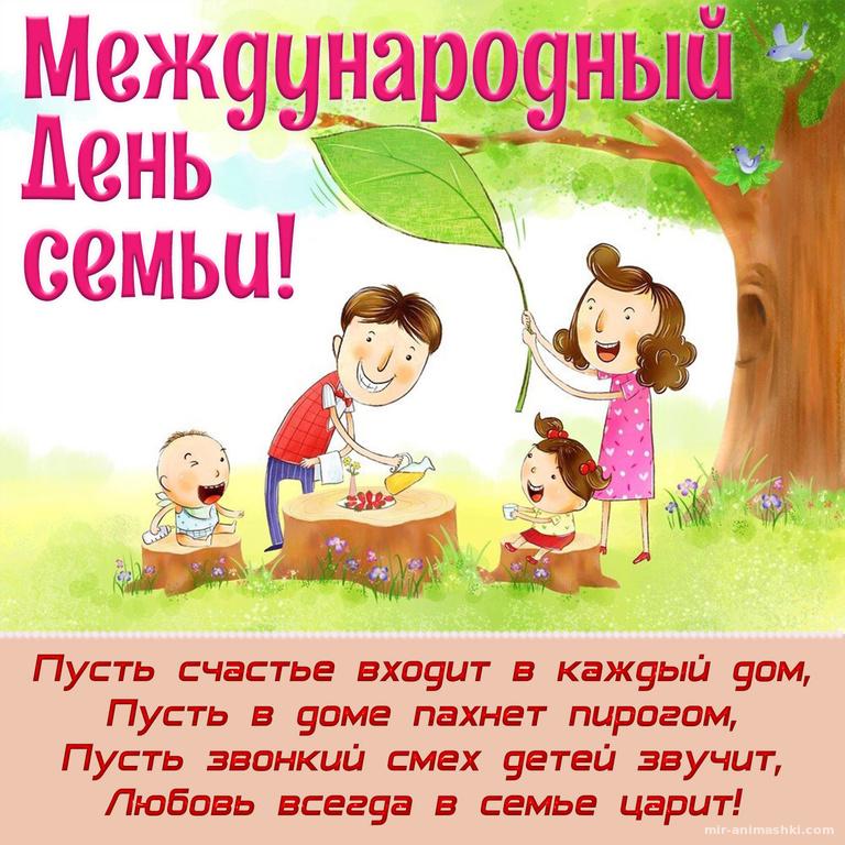 Прикольная картинка с международный днем семьи - С днем семьи, любви и верности поздравительные картинки