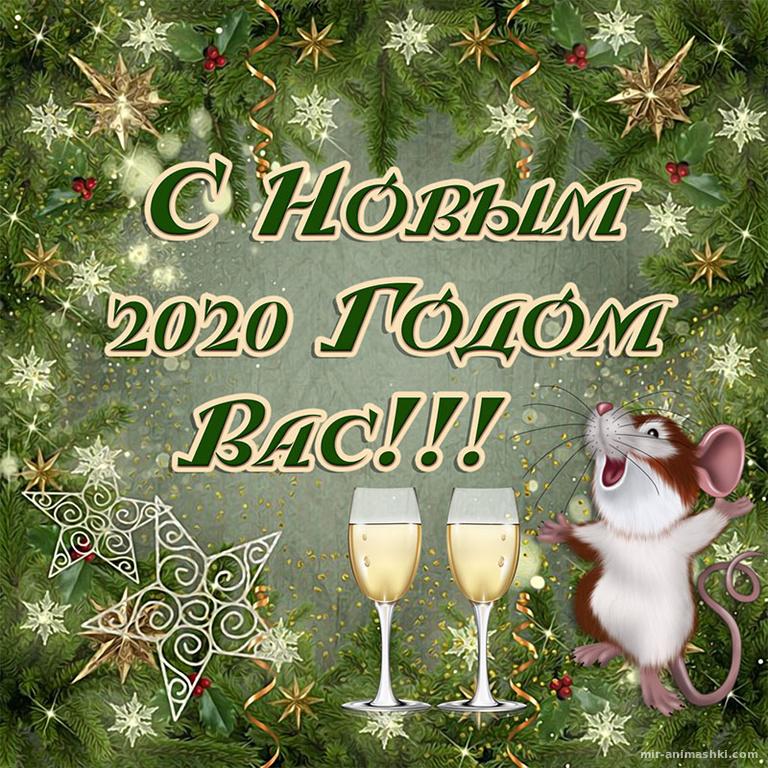 Открытка со счастливой крысой к Новому 2020 году. - C Новым годом 2020 поздравительные картинки