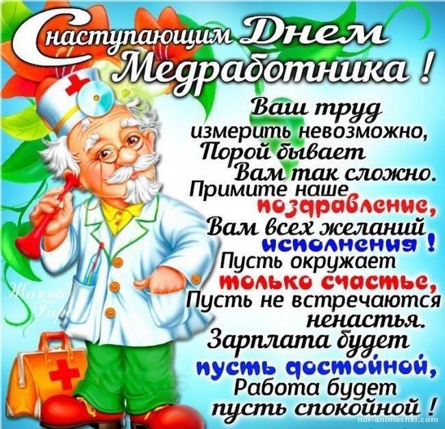 С Наступающим днем медика - С днем медика поздравительные картинки