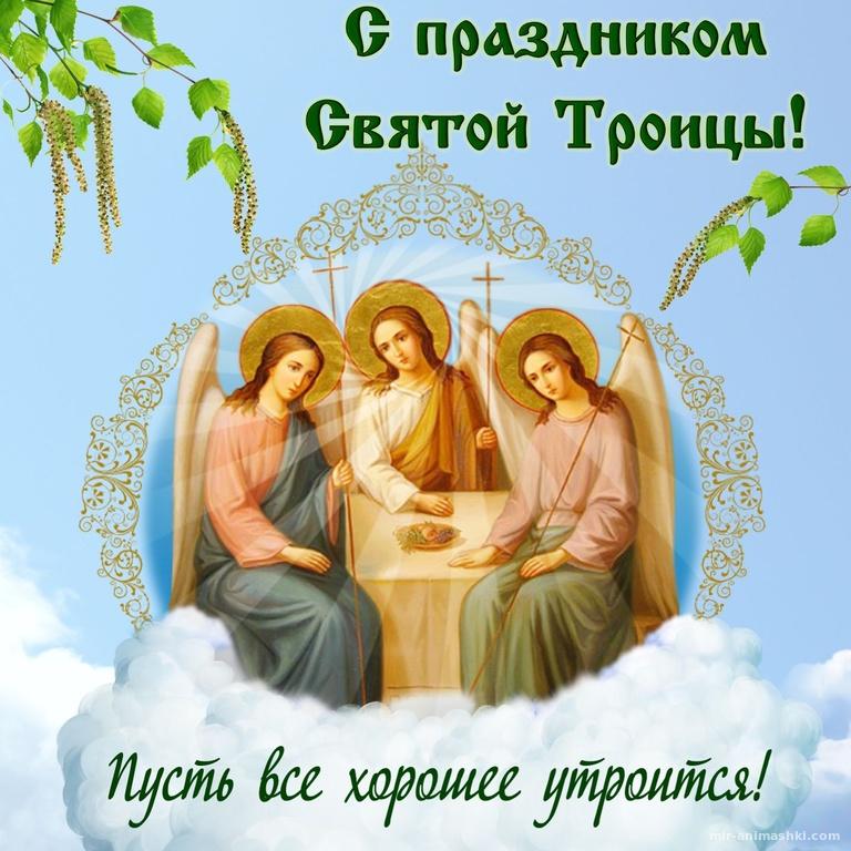 Открытки на праздник Святой Троицы - С Троицей поздравительные картинки