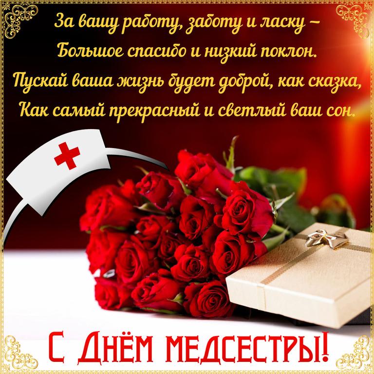 Поздравления с днем медицинской сестры в картинках стихами - С днем медика поздравительные картинки