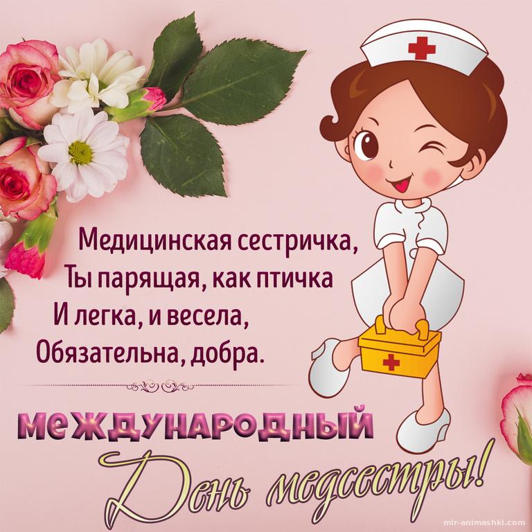 Прикольная открытка на Международный День медсестры - С днем медика поздравительные картинки