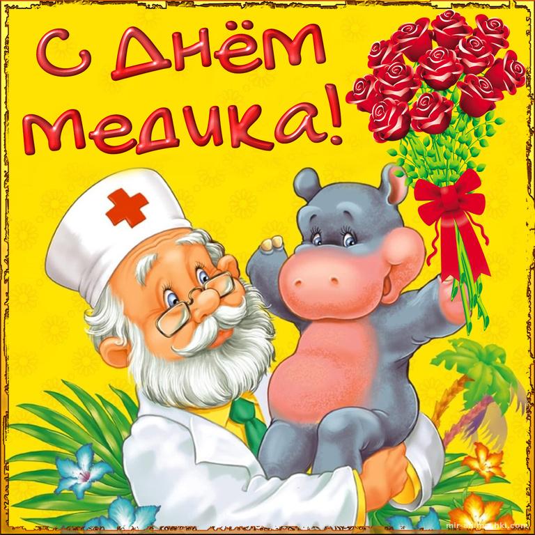 Поздравление с днём медика - С днем медика поздравительные картинки