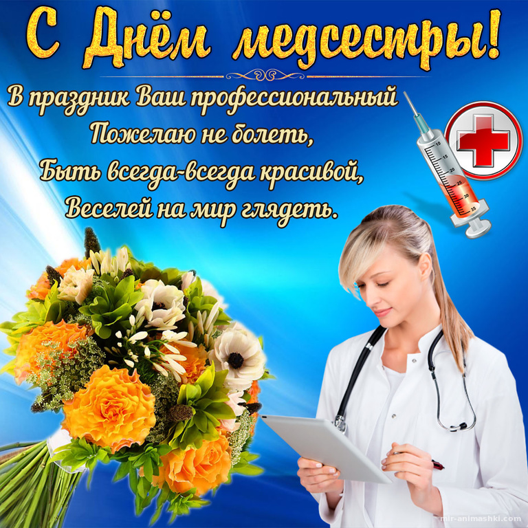 Открытка с букетом цветов на День медсестры - С днем медика поздравительные картинки