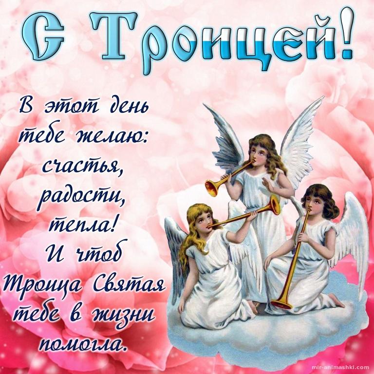 Пожелание с Троицей - С Троицей поздравительные картинки