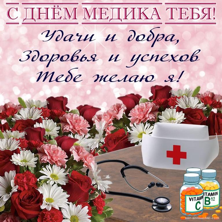 Открытка с днем медицинского работника - С днем медика поздравительные картинки