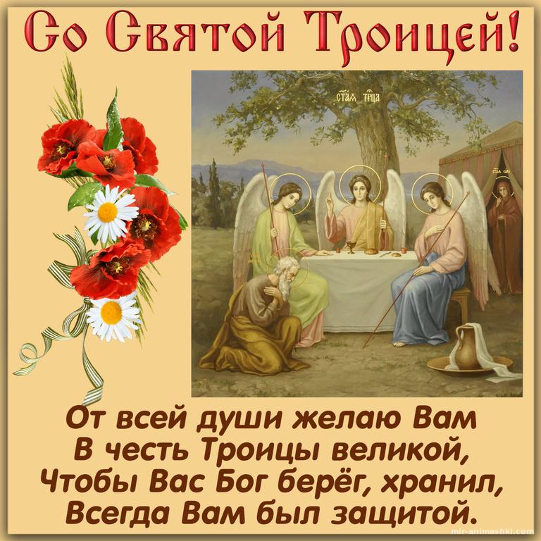 День Святой Троицы открытка - С Троицей поздравительные картинки