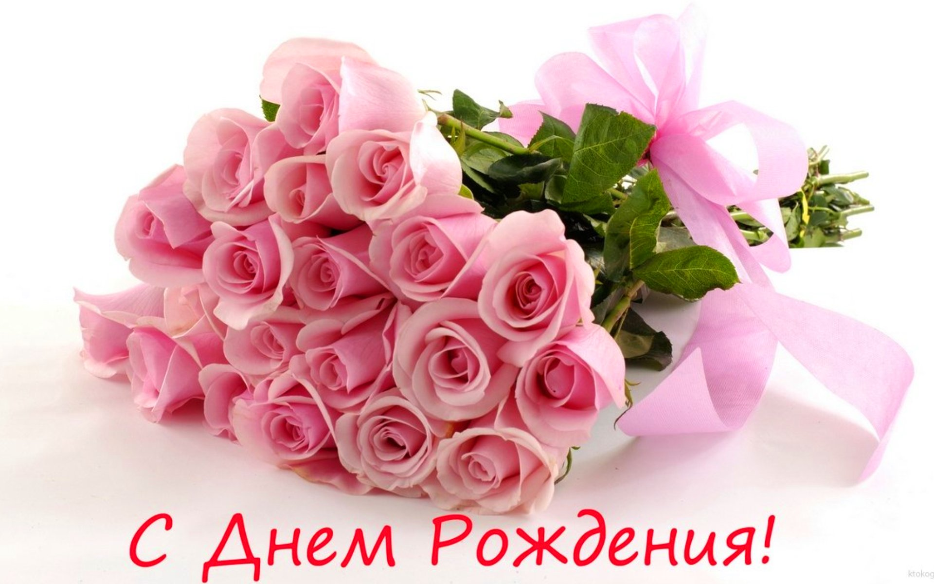 Розы в день рождения - С Днем Рождения поздравительные картинки