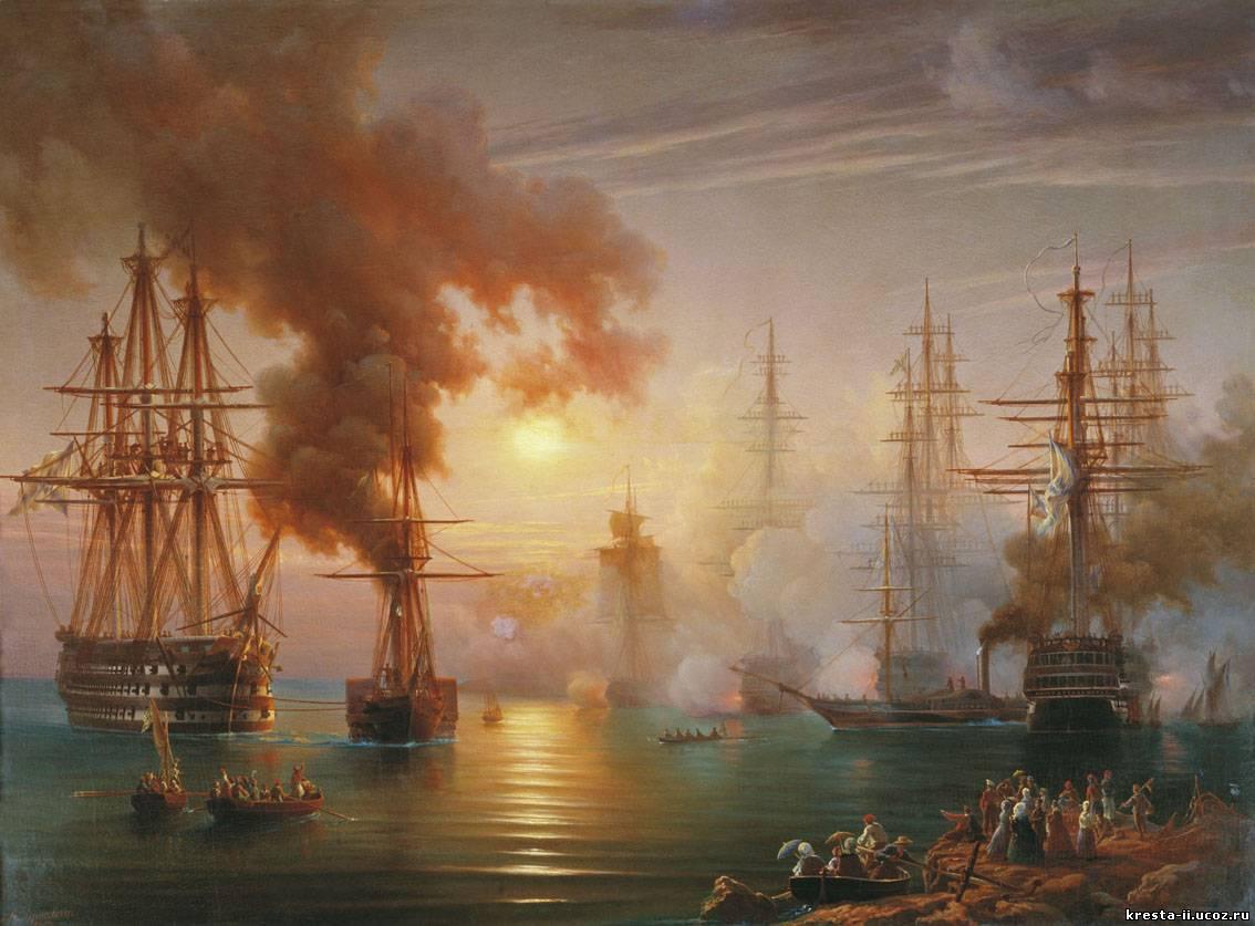 Победа русской эскадры в Синопском сражении - Поздравления к  праздникам поздравительные картинки