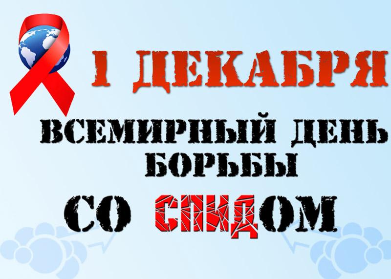 Всемирный день борьбы со СПИДом - Поздравления к  праздникам поздравительные картинки