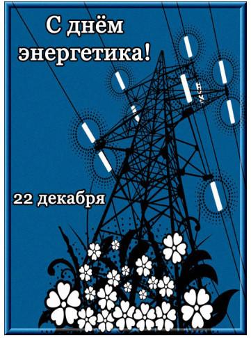 Картинки с днём энергетика! - С днем энергетика поздравительные картинки