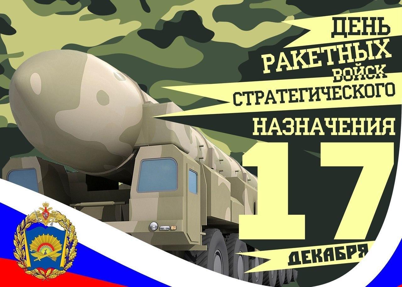 17 декабря - День Ракетных войск стратегического - Поздравления к  праздникам поздравительные картинки