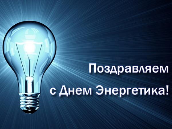 Поздравления с днём энергетика на Поздравь - С днем энергетика поздравительные картинки