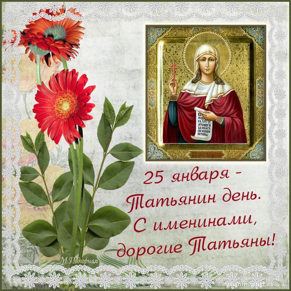 Поздравительная открытка на Поздравления с днём Татьяны 25 января - 25 января 2022