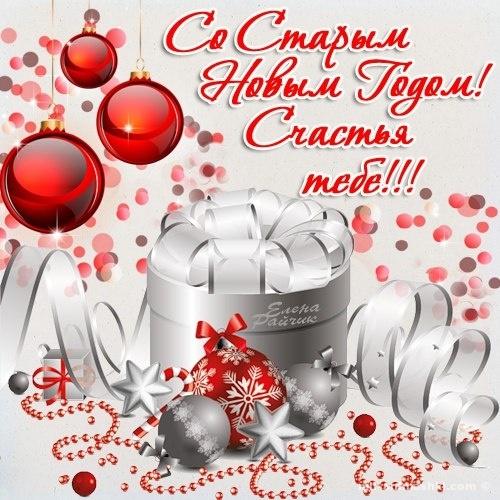 Поздравительная открытка на Старый Новый Год - 14 января 2022