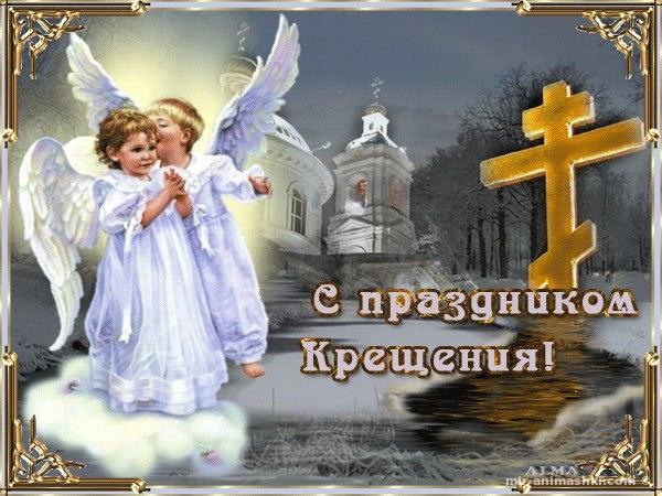 Поздравительная открытка на Купание в проруби на Крещение 2020 правила - 19 января 2022