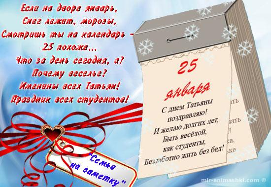 Поздравительная открытка на День Студентов (Татьянин день) - 25 января 2022