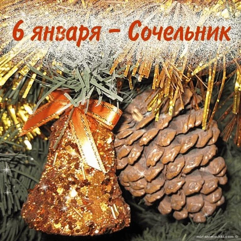 Рождественский сочельник - 6 января 2020