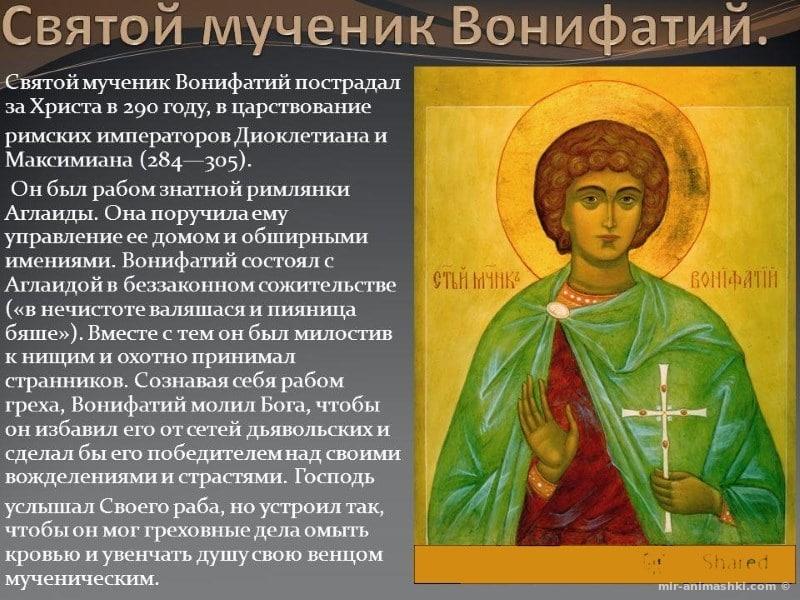 День Святого мученика Вонифатия - 1 января 2020