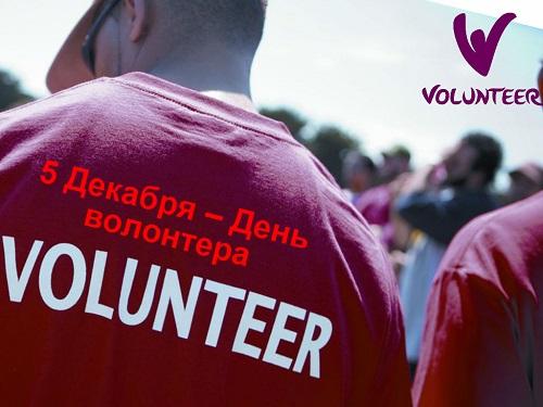 Международный день волонтера - 5 декабря 2019