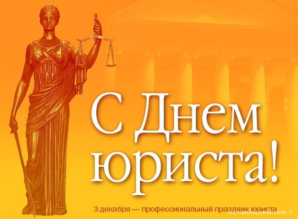 День юриста в России - 3 декабря 2019