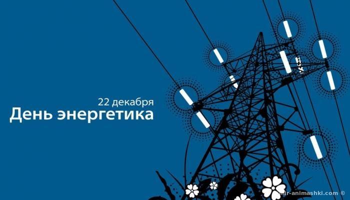 Поздравительная открытка на День энергетика - 22 декабря 2021