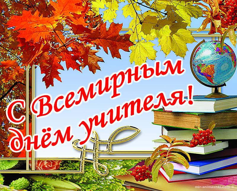 Всемирный день учителя - 6 января 2020