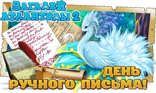 День ручного письма - 23 января 2022