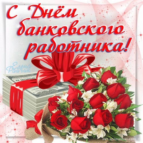 День банковского работника России - 2 декабря 2019