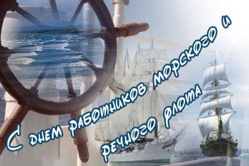 День работников морского и речного флота - 7 июля 2019
