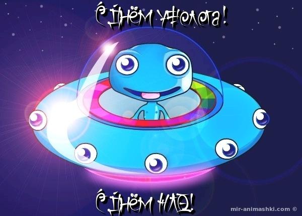 Всемирный день НЛО (день уфолога) - 2 июля 2020