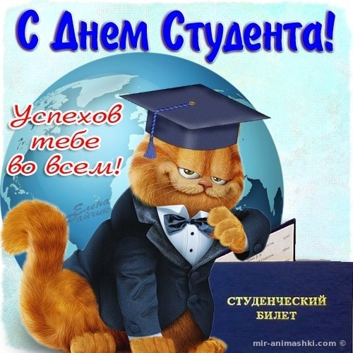 Поздравительная открытка на День студента - 25 января 2022