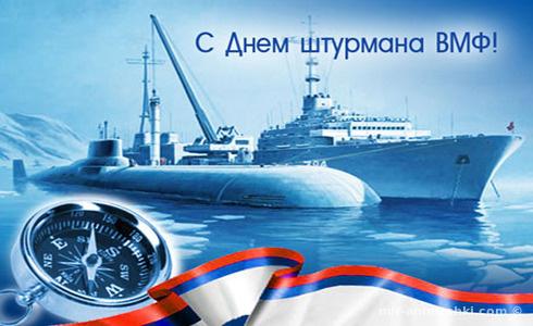 Поздравительная открытка на День штурмана ВМФ - 25 января 2022