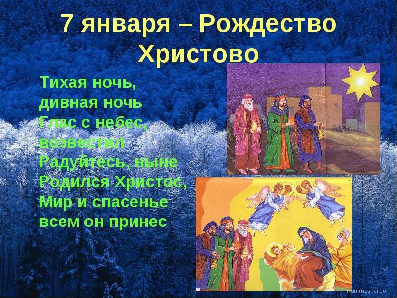Рождество Христово - 7 января 2020