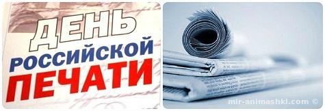 День российской печати - 13 января 2020