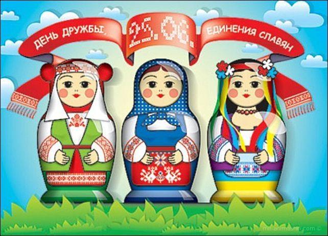 День дружбы и единения славян - 25 июня 2019