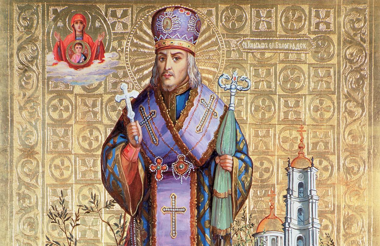 День Святого епископа Иоасафа