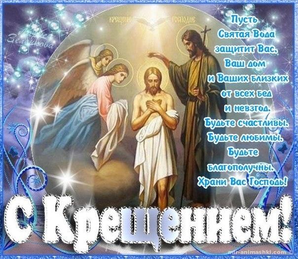 Крещение Господне Святое Богоявление 2019 поздравления в стихах - 19 января 2020