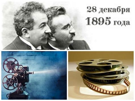 Международный день кино - 28 декабря 2020