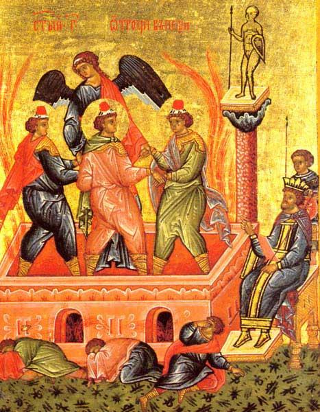 День памяти святого Пророка Даниила  и отроков Анания, Азария и Мисаила