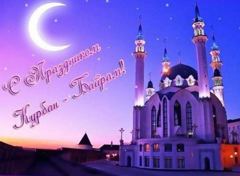 С праздником Курбан-байрам - 11 августа 2020