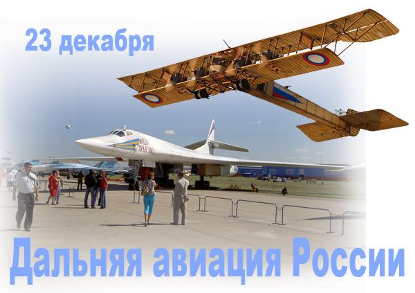 Поздравительная открытка на День дальней авиации ВВС - 23 декабря 2021